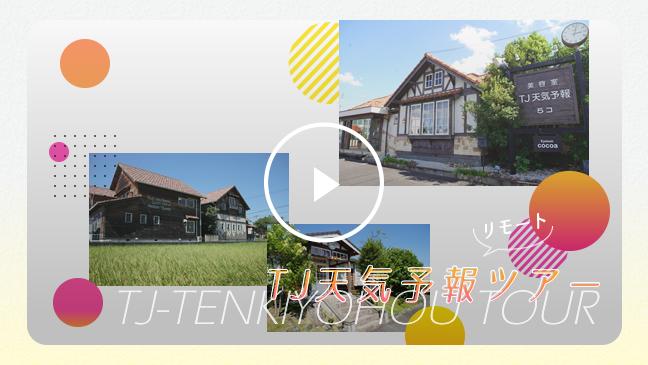 リモートTJ天気予報ツアー