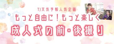 https://www.tj-tenkiyohou.co.jp/