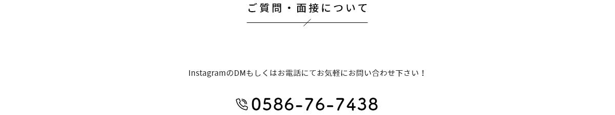 TJ天気予報幸田店スタッフ募集 お問い合わせ・面接について